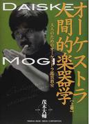 茂木大輔オーケストラ人間的楽器学 大人のためのオーケストラ鑑賞教室 上巻
