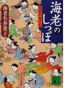 海老のしっぽ 噺家の嫁と姑 (講談社文庫)(講談社文庫)