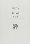 魂について (西洋古典叢書)
