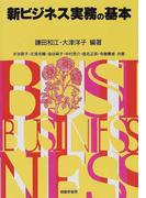新ビジネス実務の基本