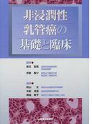非浸潤性乳管癌の基礎と臨床