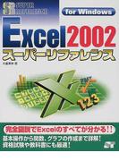 Excel2002スーパーリファレンス For Windows