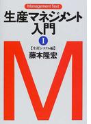 生産マネジメント入門 1 生産システム編 (マネジメント・テキスト)