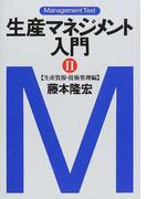 生産マネジメント入門 2 生産資源・技術管理編 (マネジメント・テキスト)