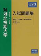 湘北短期大学入試問題集 2002