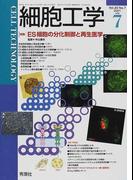 細胞工学 2001−7 〈特集〉ES細胞の分化制御と再生医学