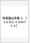 市長遠山京香 1 (Judy comics)