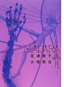 MADARA〈青〉 5 (角川コミックス・エース)(角川コミックス・エース)