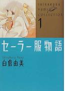 セーラー服物語 (角川コミックス・エース 白倉由美コレクション)(角川コミックス・エース)