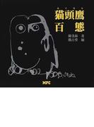 猫頭鷹百態 Han Meilin's 200 owls works