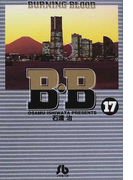 B・B Burning blood 17 (小学館文庫)(小学館文庫)