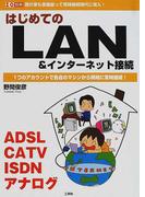 はじめてのLAN&インターネット接続 1つのアカウントで各自のマシンから同時に常時接続! 我が家も家族揃って常時接続時代に突入! ADSL CATV ISDN アナログ (I/O別冊)