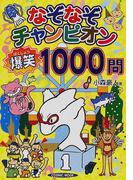 なぞなぞチャンピオン爆笑1000問 (Cosmic mook)(COSMIC MOOK)