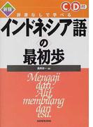 辞書なしで学べるインドネシア語の最初歩 新版