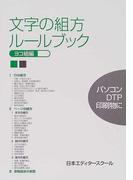文字の組方ルールブック ヨコ組編