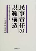 民事責任の規範構造 中川淳先生古稀記念論文集