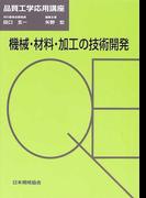 機械・材料・加工の技術開発 (品質工学応用講座)