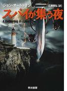 スパイが集う夜 (ハヤカワ文庫 NV)(ハヤカワ文庫 NV)