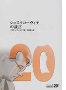 ショスタコーヴィチの証言 改版 (中公文庫)(中公文庫)