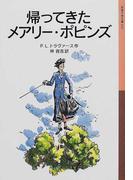 帰ってきたメアリー・ポピンズ 新版 (岩波少年文庫)(岩波少年文庫)