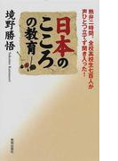 日本のこころの教育 熱弁二時間。全校高校生七百人が声ひとつ立てず聞き入った!