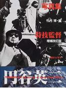 特技監督円谷英二 写真集 増補改訂版