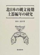 北日本の縄文後期土器編年の研究
