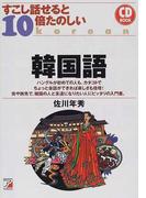 すこし話せると10倍たのしい韓国語 (CD book)