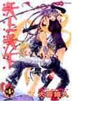 天上天下 4 (ヤングジャンプ・コミックス・ウルトラ)