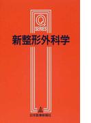 新整形外科学 第2版 (Qシリーズ)