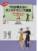 プロが教えないダンステクニック講座 イラスト版 ラテン編/ルンバ ここに技あり189公式