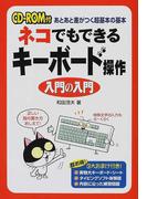 ネコでもできるキーボード操作入門の入門 あとあと差がつく超基本の基本