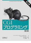 CGIプログラミング 第2版