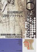 耳鼻咽喉科診療プラクティス 4 頭頸部腫瘍治療におけるDecision Making