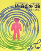 音楽進化論 続 第1回自然音楽療法研究センター大会記録・体験記集