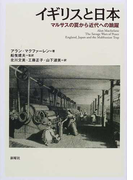 イギリスと日本 マルサスの罠から近代への跳躍
