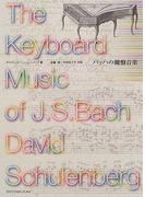 バッハの鍵盤音楽