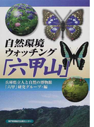 六甲山 自然環境ウォッチング