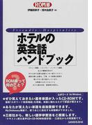 ホテルの英会話ハンドブック (ROM単)