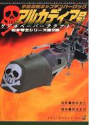 宇宙海賊キャプテンハーロックアルカディア号 リアルペーパークラフト (甦る男のロマン!松本零士シリーズ)
