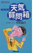 NHK天気質問箱 (雑学読本)