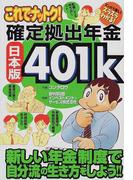 これでナットク!確定拠出年金日本版401k マンガで楽しくスラスラわかる!