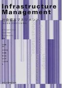 社会資本マネジメント 維持管理・更新時代の新戦略