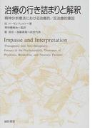 治療の行き詰まりと解釈 精神分析療法における治療的/反治療的要因