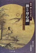禅と身心論 (叢書禅と日本文化)