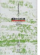 鹿港からきた男 (新しい台湾の文学)