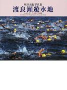 渡良瀬遊水地 坂田茂行写真集 第2集 人とスポーツ、自然との調和 (Bee books)