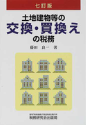 土地建物等の交換・買換えの税務 7訂版