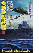 機動戦艦武蔵 4 (Kosaido blue books 八八空母物語)