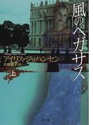 風のペガサス 上 (二見文庫 ザ・ミステリ・コレクション)(二見文庫)